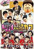 【テレビ東京・Loppi・HMV限定】ゴッドタン ヒム子ドッキリ VS 照れカワ ?笑いと涙のスター大集合パック?
