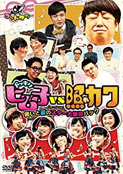 【テレビ東京・Loppi・HMV限定】ゴッドタン ヒム子ドッキリ VS 照れカワ ~笑いと涙のスター大集合パック~