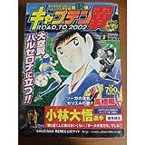 キャプテン翼road to 2002 リーガの洗礼!セリエAの壁!! (Shueisha jump remix)