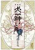 新装版 犬神(3) (講談社漫画文庫)