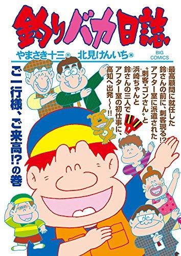 釣りバカ日誌 93 (ビッグコミックス)