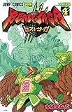ビーストサーガ 4 (ジャンプコミックス)
