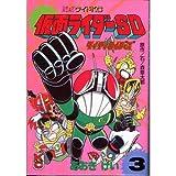 仮面ライダーSD 3 (コミックボンボンワイド)