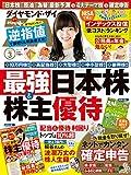 ダイヤモンドZAi (ザイ) 2016年3月号 [雑誌]