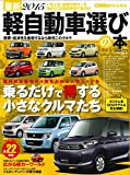 最新2015軽自動車選びの本 ((CARTOPMOOK))