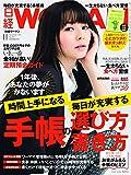 日経WOMAN(ウーマン)2015年11月号[雑誌]