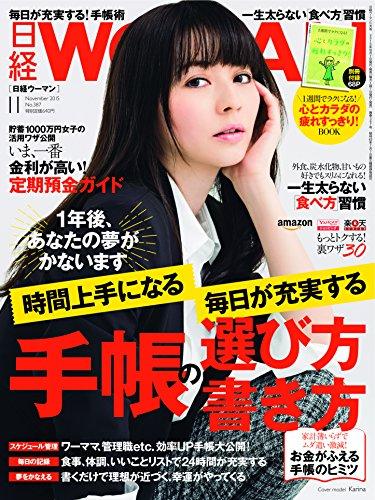 日経WOMAN(ウーマン)2015年11月号[雑誌] -