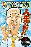 元祖! 浦安鉄筋家族 6 (少年チャンピオン・コミックス)