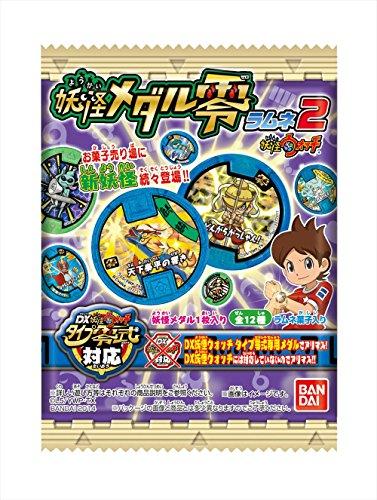 妖怪メダル零ラムネ2 20個入 BOX(食玩・清涼菓子) -