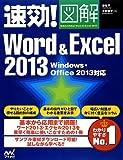 速効!図解 Word & Excel 2013 Windows・Office 2013対応 (速効!図解シリーズ)