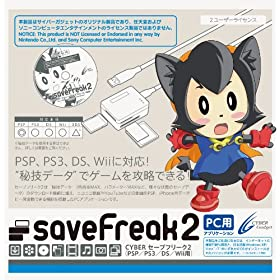 CYBER �Z�[�u�t���[�N2(PSP/PS3/DS/Wii�p)