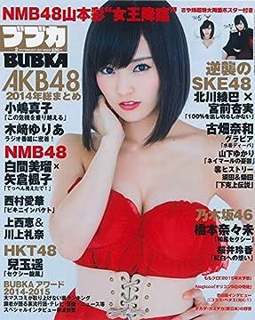 BUBKA (ブブカ) 2015年02月号