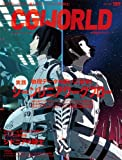 CGWORLD (シージーワールド) 2014年 5月号 vol.189