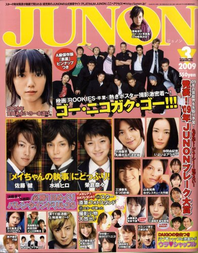 JUNON (ジュノン) 2009年 03月号 [雑誌]