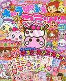 別冊キャラぱふぇコミック VOL.14 2013年 02月号 [雑誌]