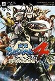 戦国BASARA4 PS3版 戦国創世英雄譚 ―ドラマティックヒーローズガイド― カプコン公認 (Vジャンプブックス)