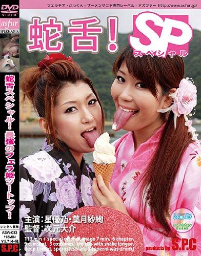 蛇舌SP! 最強のフェラ姫ツートップ! [DVD]
