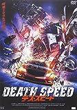 デス・スピード [DVD]