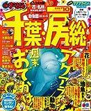 千葉・房総 '10 (マップルマガジン 関東 7)