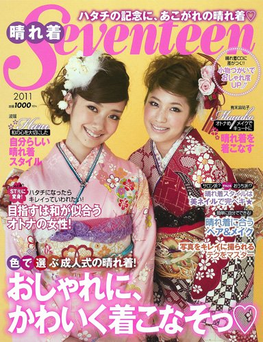 晴れ着Seventeen 2011年号 大きい表紙画像