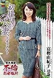初撮り人妻ドキュメント 富樫由紀子 センタービレッジ [DVD]