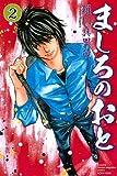 ましろのおと(2) (月刊マガジンコミックス)