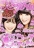 JSガール Vol.12 2013年2月号