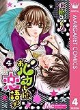 おバカちゃん、恋語りき 4 (マーガレットコミックスDIGITAL)