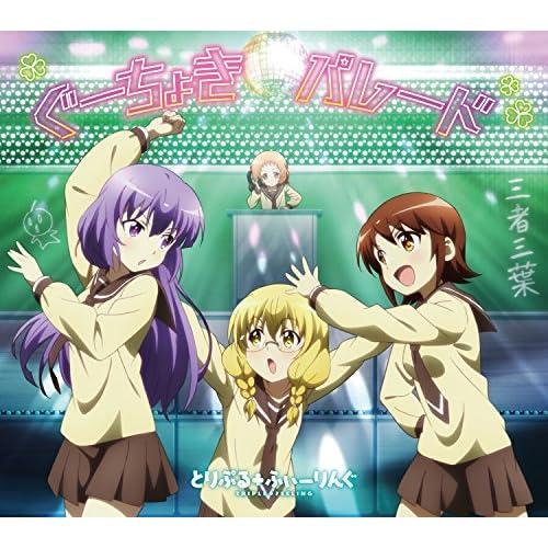 TVアニメ『三者三葉』エンディングテーマ「ぐーちょきパレード」