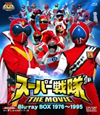 <初回生産限定>スーパー戦隊 THE MOVIE Blu-ray BOX 1976~1995【Blu-ray】