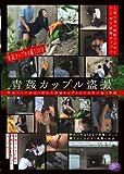 青姦カップル盗撮 [DVD]