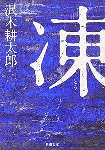 凍 (新潮文庫)