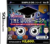 SIMPLE DSシリーズVol.9 頭がよくなるTHE目のトレーニング (商品イメージ)