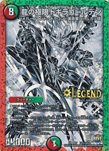 デュエルマスターズ / DMR-23 革命ファイナル最終章 「ドギラゴールデンvsドルマゲドンX」【レジェンドレア】 龍の極限ドギラゴールデン シークレット/L2㊙3/L2