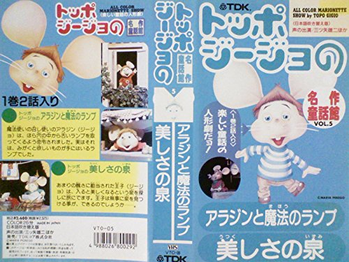 トッポジージョの名作童話館5「アラジンと魔法のランプ」「美しさの泉」[VHS]