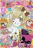 りぼん 2010年 02月号 [雑誌]