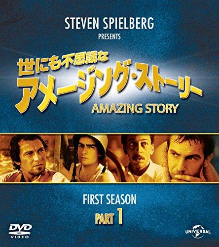 世にも不思議なアメージング・ストーリー ファースト・シーズン パート1 バリューパック[DVD]