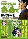 夜に蠢く 欲望の迷宮編 (グリーンアロー・コミックス・スペシャル)