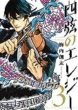 四弦のエレジー 3 (ゲッサン少年サンデーコミックススペシャル)