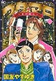 ウタ★マロ~愛の旅人~ 1 (ニチブンコミックス)