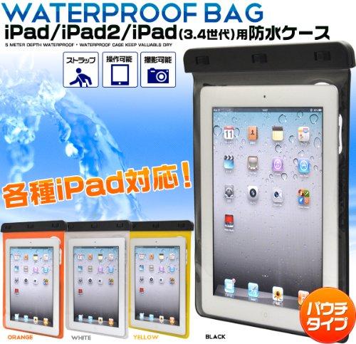マリン・ウインタースポーツ、入浴時にこれは便利♪ iPad用防水カラーケース (こちらの商品の内訳は『番号(yl)/イエロー1点』のみ)