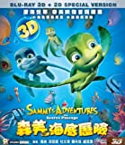 Sammy's Adventures: The Secret Passage 3D + 2D versions Blu-Ray (Region A) (Hong Kong Version)