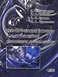 img - for Teoreticheskie osnovy i instrumenty upravleniya innovatsiyami book / textbook / text book