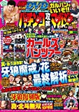 パチンコ攻略マガジン 2016年5/28号 [雑誌]