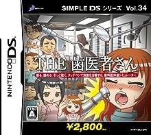 SIMPLE DSシリーズ Vol.34 THE 歯医者さん