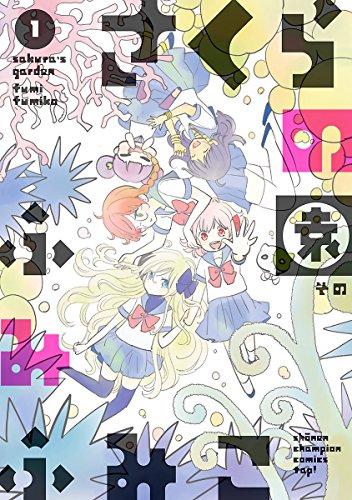 さくらの園 1 (少年チャンピオンコミックス・タップ!)