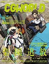 CGWORLD Vol.196で水島精二監督の劇場版「楽園追放」特集