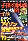 子供の科学 2013年 12月号 [雑誌]