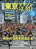 東京マラソン 2016 トップ争い詳細レポートから市民ランナー練習内容まで丸々1冊特 (SAN-EI MOOK RUN+TRAIL別冊)