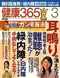 健康365 (ケンコウ サン ロク ゴ) 2008年 03月号 [雑誌]
